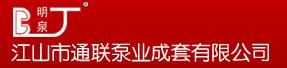 江山市通联泵业成套有限公司