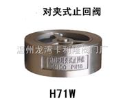 供應H71W 對夾式止回閥
