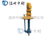 FY型液下化工泵