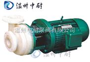 PF(FS)型塑料化工泵