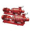 XBD-L型立式单吸多级分段式消防泵