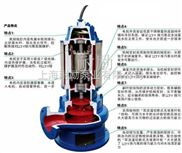 JYWQ型自動攪勻污水潛水泵 無堵塞污水潛水泵