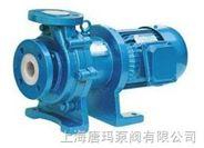 氟塑料磁力泵 耐腐蚀磁力泵 磁力泵 塑料磁力泵