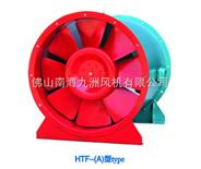 陕西专业供应九洲普惠HTF(A)轴流消防风机