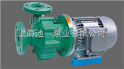 上海池一泵业专业生产FP.FS塑料离心泵