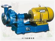 AFB耐腐蚀泵