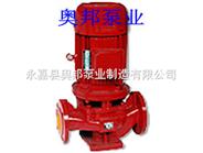立式单级单吸消防泵,XBD-ISG单级立式消防泵,XBD-ISG型单级单吸消防泵