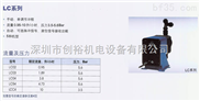 柏斯菲达电磁隔膜计量泵(LC系列)