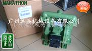 供应 美国MARATHON(马拉松) 气动隔膜泵