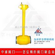 供应中诚Q361F加长杆全焊接球阀