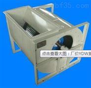 厂价YDW系列低噪声空调风机