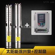 太阳能深井泵 太阳能深井泵不锈钢