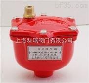 消防自動排氣閥ZSFP