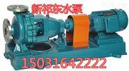 IH臥式懸臂式化工離心泵耐酸堿防腐泵不銹鋼高溫泵