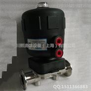 气动卫生级宝德型隔膜阀