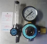 YQQ-LLJ-上海繁瑞氢气减压表YQQ-LLJ氢气流量计YQQ LLJ氢气减压阀YQQ氢气减压器厂家直销