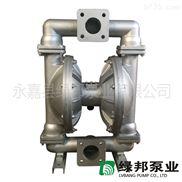 QBK QBY铝合金气动隔膜泵厂家 QBY-80L