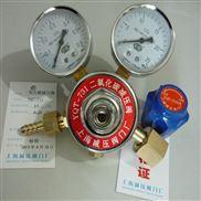 上海繁瑞二氧化碳減壓表YQT-731二氧化碳減壓閥YQT731二氧化碳減壓器YQT壓力表