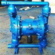 供应QBY-50隔膜泵 铝合金气动隔膜泵 衬氟隔膜泵 氟塑料气动隔膜泵