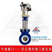 供应中诚PZ673TC气动陶瓷刀型闸阀,气动薄型闸阀