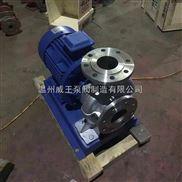卧式防腐离心泵 ISWH40-160 不锈钢离心泵 304不锈钢增压管道泵
