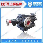 D型煤矿用多级泵价格,生产厂家,三昌泵业