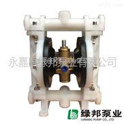 QBY塑料气动隔膜泵 PP工程塑料隔膜泵