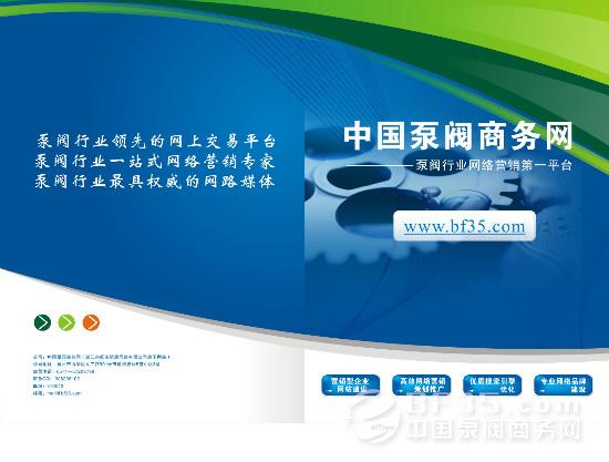中国泵阀商务网营销宣传册封面